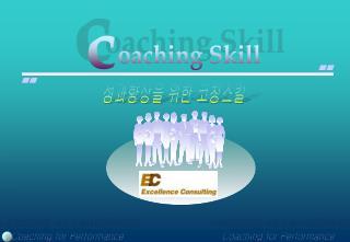 Oaching Skill