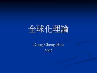 Dong-Cheng Hou 2007