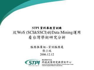STPI  WoS SCISSCIData Mining