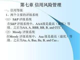1 1 SP      SP ,AAAAA, A, BBB, BB, B, and CCC ; 2 Moody     Moody , Aaa Aa, A, Baa, Ba, B, and Caa ;