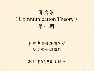 Communication Theory