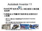 Autodesk Inventor 11