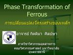Phase Transformation of Ferrous