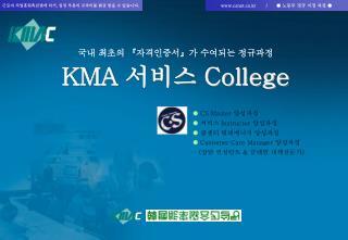 KMA  College