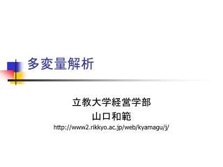 www2.rikkyo.ac.jp