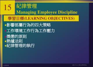 Managing Employee Discipline