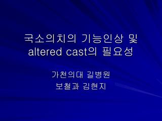 altered cast