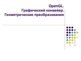OpenGL.   .