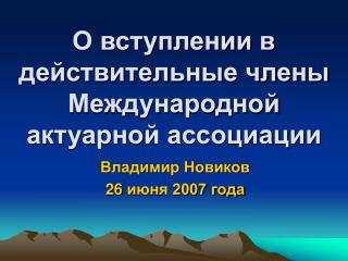 26  2007