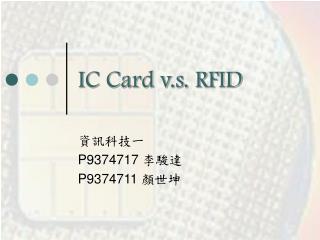 IC Card v.s. RFID