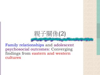 Family relationships and adolescent psychosocial outcomes: Converging findings from eastern and western cultures