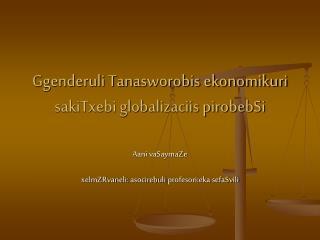 Ggenderuli Tanasworobis ekonomikuri sakiTxebi globalizaciis pirobebSi