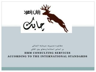 HRM Consulting Services  according to the international standards