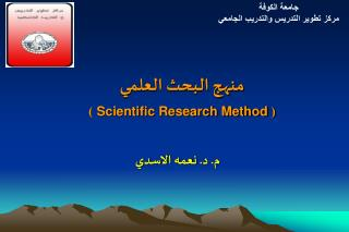 Scientific Research Method