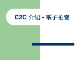 C2C  -