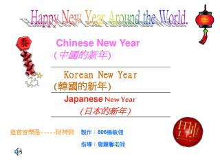 Happy New Year Around the World.