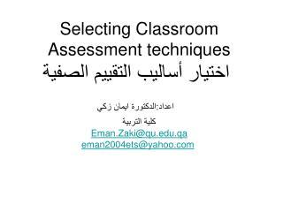 Selecting Classroom Assessment techniques       :      Eman.Zakiqu.qa eman2004etsyahoo