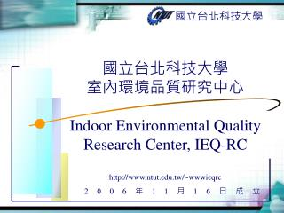 Indoor Environmental Quality Research Center, IEQ-RC  ntut.tw