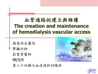 The creation and maintenance of hemodialysis vascular access