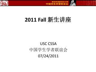 2011 Fall