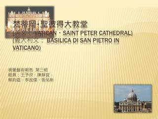 : Vatican  Saint Peter cathedral  : Basilica di San Pietro in Vaticano