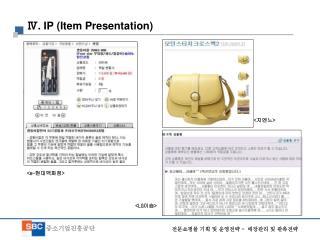 . IP Item Presentation