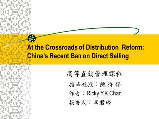 At the Crossroads of Distribution  Reform: China s Recent Ban on Direct Selling