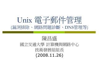 Unix   DNS