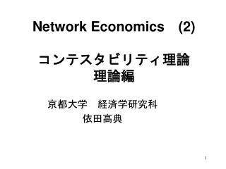Network Economics 2