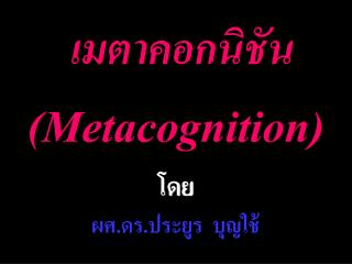 Metacognition  ..