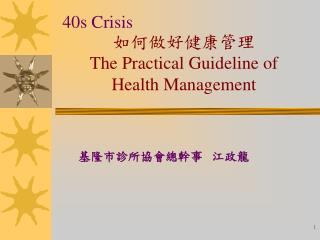 The Practical Guideline of  Health Management