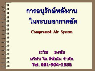 Compressed  Air  System              Tel. 081-904-1656