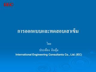 International Engineering Consultants Co., Ltd. IEC