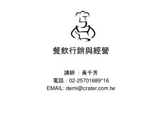 : :02-2570168916 EMAIL: demicrater.tw