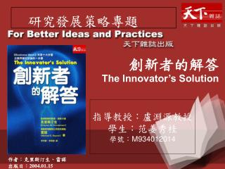 The Innovator s Solution