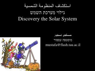 Discovery the Solar System