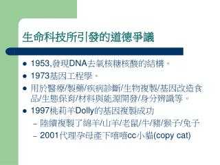 1953,DNA 1973
