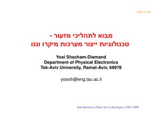 -         Yosi Shacham-Diamand Department of Physical Electronics Tek-Aviv University, Ramat-Aviv, 69978  yosisheng.t