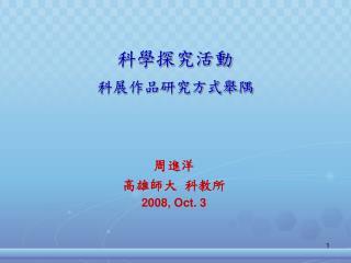 2008, Oct. 3