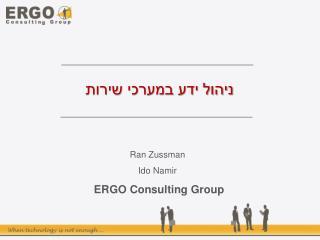 Ran Zussman Ido Namir  ERGO Consulting Group