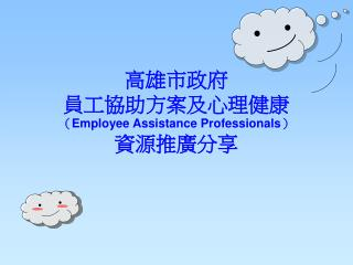 Employee Assistance Professionals