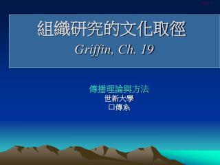 Griffin, Ch. 19