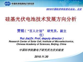, Rui JiaDr. Prof, deputy director