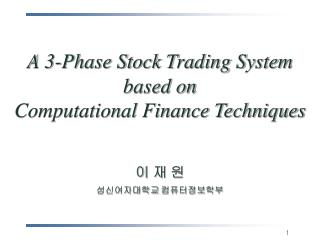 A 3-Phase Stock Trading System  based on Computational Finance Techniques