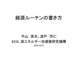 KEK,  2009-08-07
