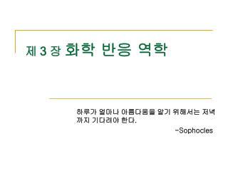 .                                                      -Sophocles