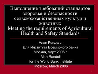 Meeting the requirements of Agricultural Health and Safety Standards
