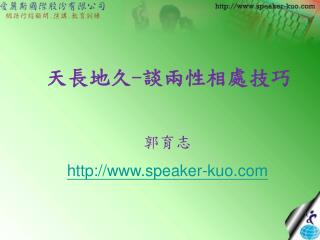 speaker-kuo