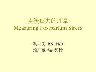 Measuring Postpartum Stress