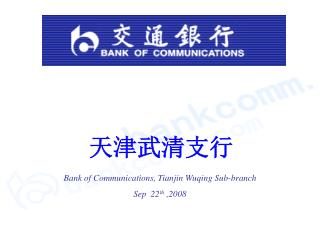 Bank of Communications, Tianjin Wuqing Sub-branch  Sep  22th ,2008